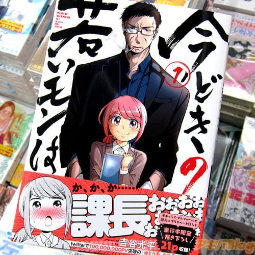 吉谷光平「今どきの若いモンは」1巻