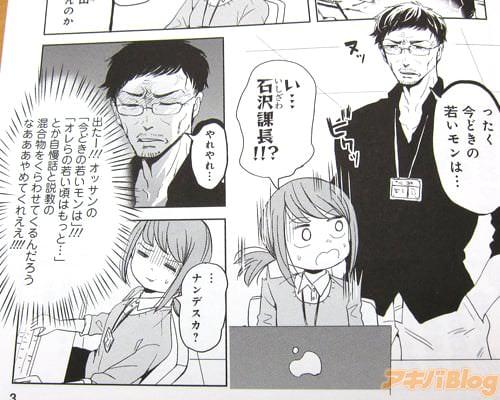 新入社員の女性・麦と、中年男性・石沢課長「ったく、今どきの若いモンは…」「(出たー!オッサンの自慢話と説教の混合物をくらわせてくるんだろうなああ)」
