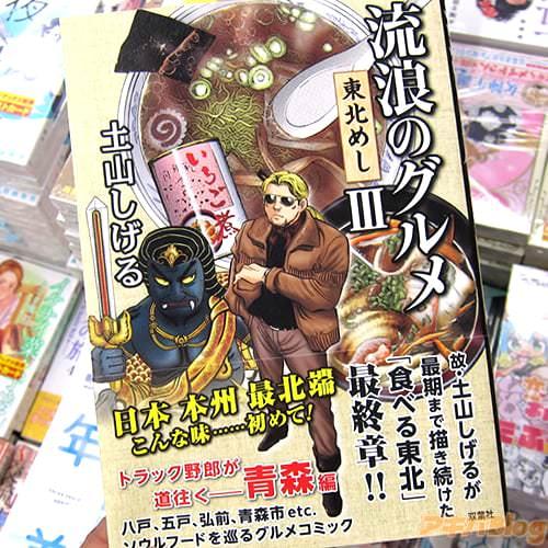 土山しげる氏のコミックス「流浪のグルメ 東北めし」3巻