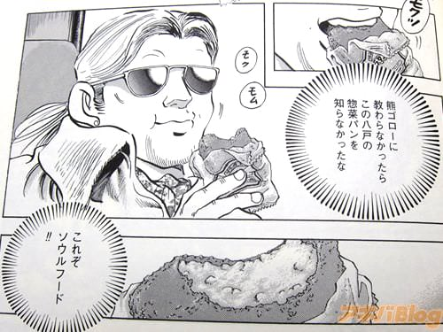 「(教わらなかったら、この八戸の惣菜パンを知らなかったな、これぞソウルフード!)」