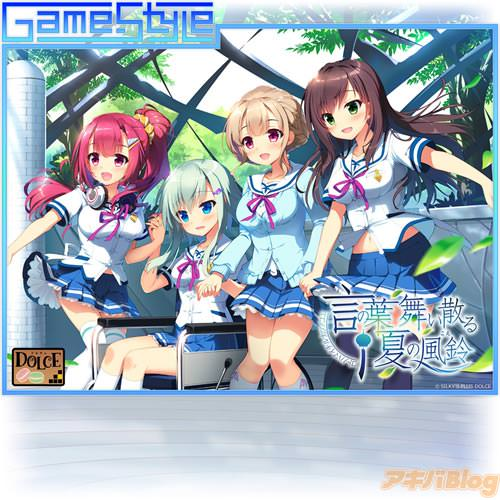 「Game-Style」12月表紙 シルキーズプラスDOLCE様最新作「言の葉舞い散る夏の風鈴」