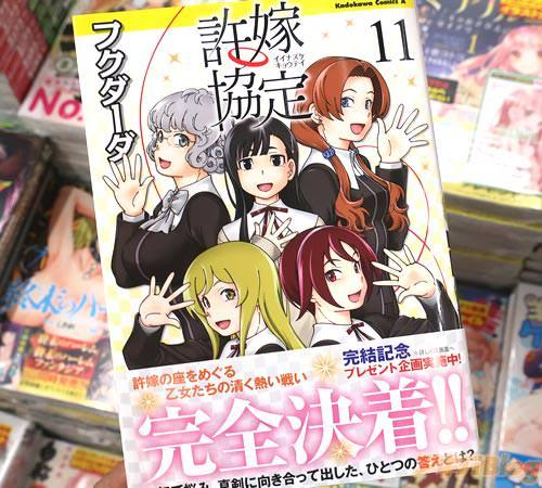 フクダーダ氏のコミックス「許嫁協定」11巻