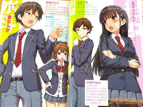 主人公:伊里戸水斗(左)と、親の再婚できょうだいになった元カノ伊里戸結女(右) 「どうして私があなたなんかによろしくされないといけないわけ?」
