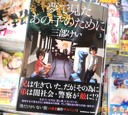 三部けい氏のコミックス「夢で見たあの子のために」3巻