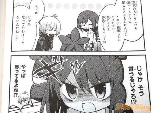 「東京の人からしたら怒っとるように聞こえるかもしれんけど、緊張しとるだけじゃけぇ」 「じゃけ、そう言うよるじゃろ!?」