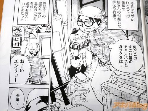 x朋先輩の引っ越しを手伝いに来た、後輩の春海 「(何だこのすごい量のキャンバスとガラクタは…)」