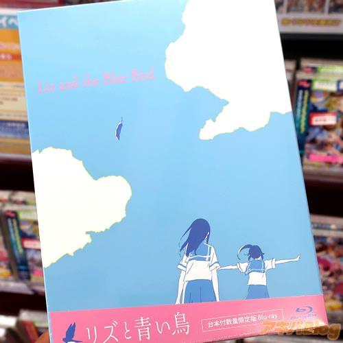 映画「リズと青い鳥」BD