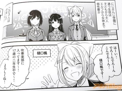 「(にじさんじ学園に通う生徒は、子どもから大人、エルフから女神まで個性豊か)」「でろーんでろーんこんでろーん!樋口楓です!よろしくね!」