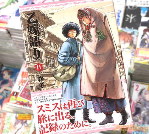 森薫氏の、中央アジアを舞台にしたコミックス「乙嫁語り」11巻