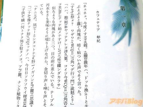 沙耶の唄 - STARFREE