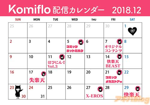 「Komiflo」2018年12月の配信カレンダー