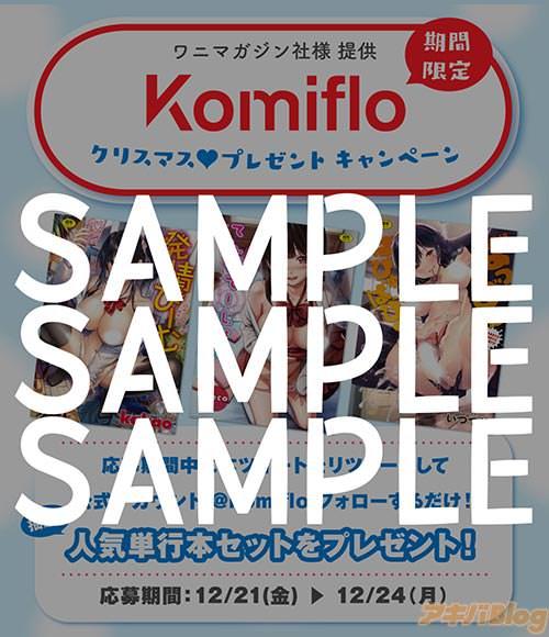 「Komiflo」クリスマスプレゼントキャンペーン