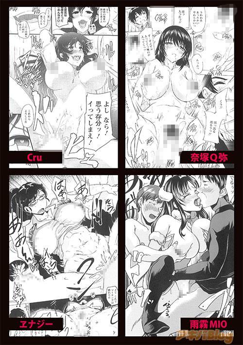 Cru、奈塚Q弥、ヱナジー、雨霧MIOの漫画