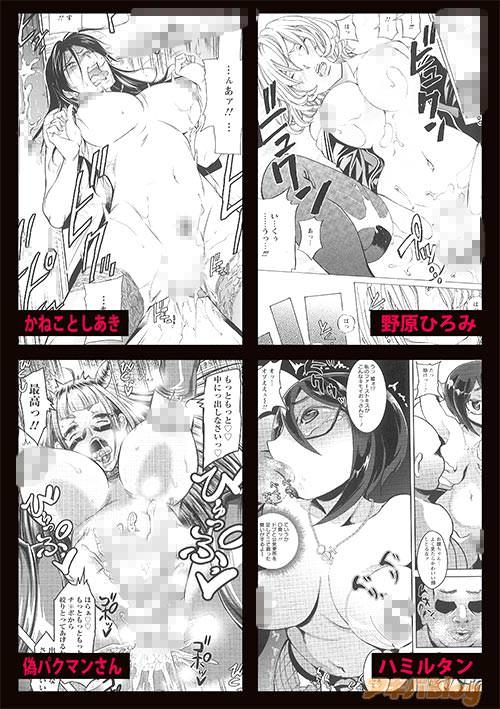 かねことしあき、野原ひろみ、偽パクマンさん、ハミルタンの漫画