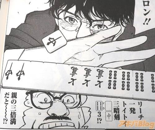 「ロン!!」 「リーチ一発トイトイ三暗刻ドラ3!?親の三倍満だと〜!?」