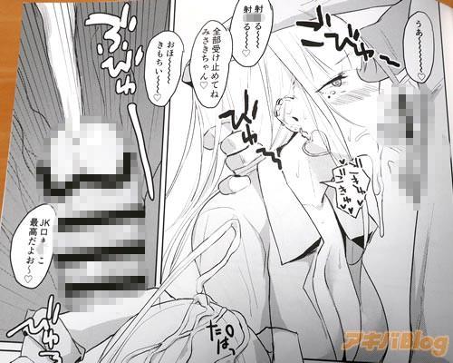 「おほ〜きもちい〜♥ JK口ま◯こ最高だよぉ〜♥」