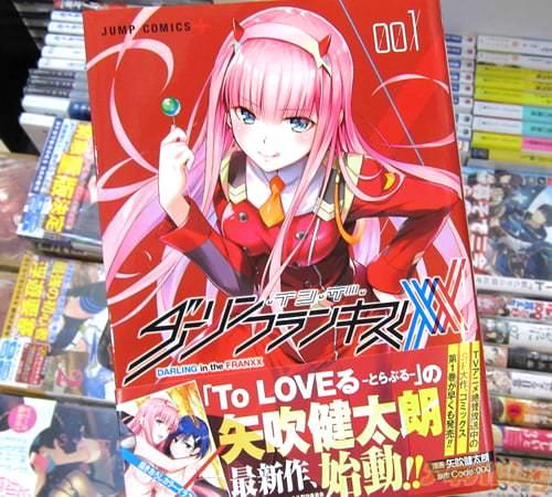 原作:Code:000、漫画:矢吹健太朗氏のコミックス「ダーリン・イン・ザ・フランキス」1巻