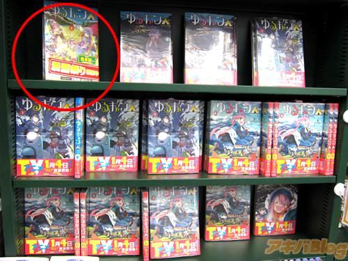 2月4日のメロンブックス秋葉原1号店 1巻売り切れ、5巻も残り1冊