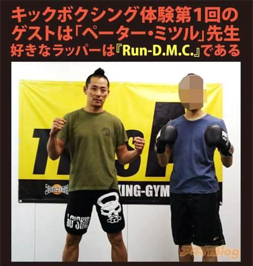 ペーター・ミツル先生のキックボクシング体験