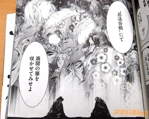 「忍法合戦にて、満開の華を咲かせてみせよ」