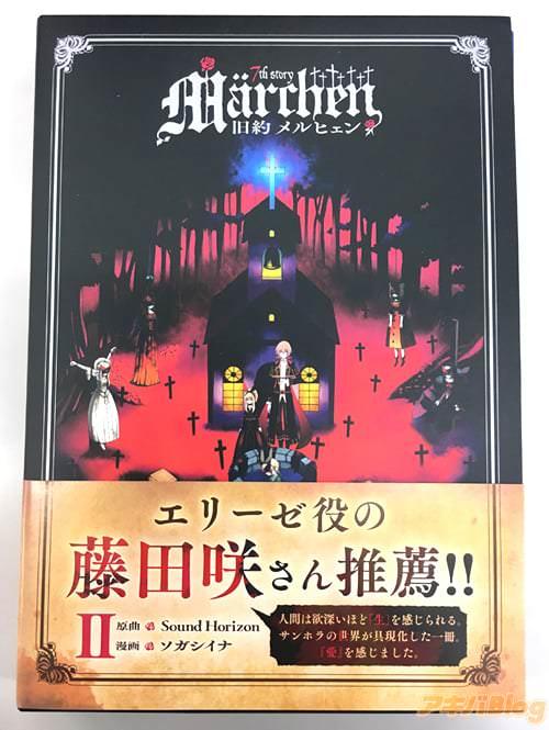 原曲:Sound Horizon 漫画:ソガシイナ「旧約Marchen」第2巻