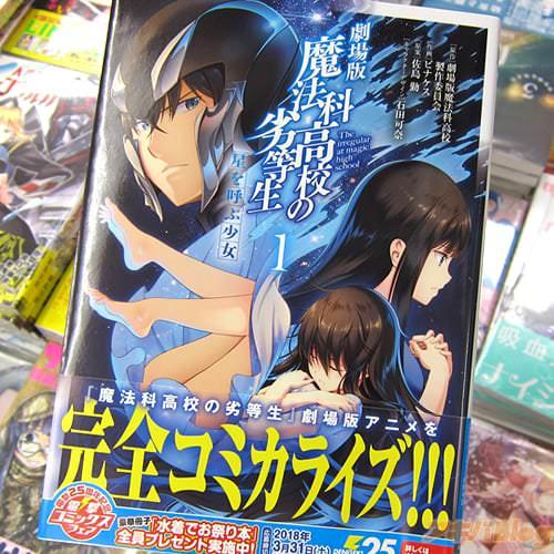 作画:ピナケス氏 コミックス「劇場版 魔法科高校の劣等生 星を呼ぶ少女」1巻