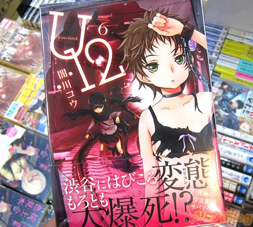 闇川コウ「U12」6巻