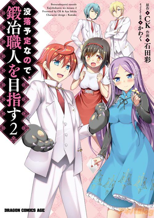 原作:CK 作画:石田彩 キャラクター原案:かわく「没落予定なので、鍛冶職人を目指す」2巻