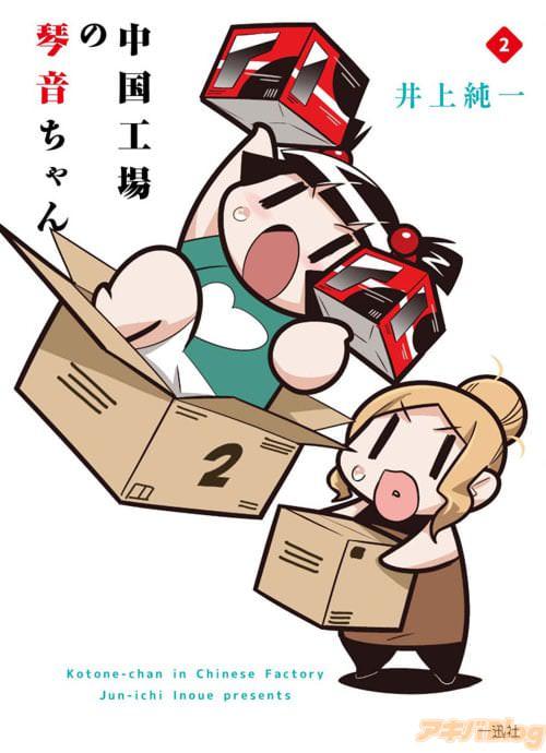 『中国工場の琴音ちゃん』第2巻の表紙