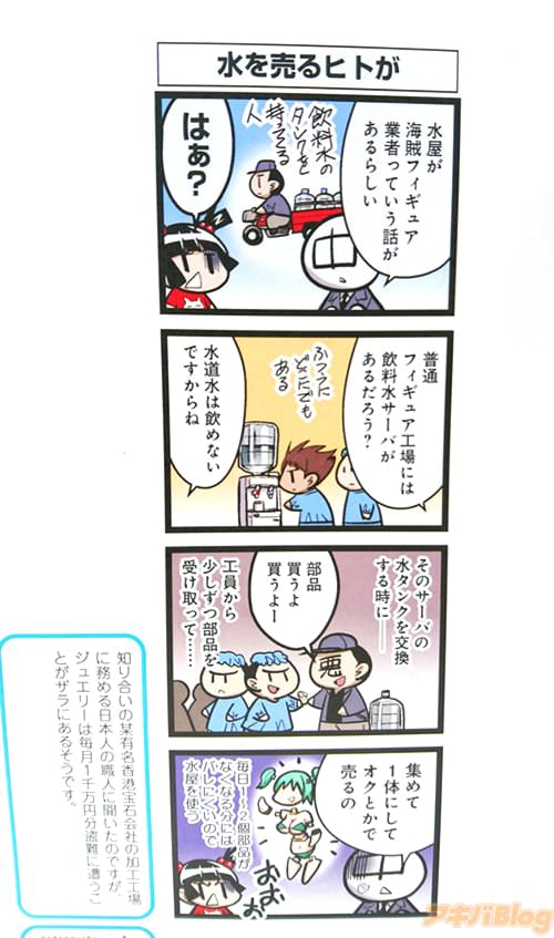 中国工場の琴音ちゃん第2巻 海賊版フィギュア業者のスパイは水屋・・・!?