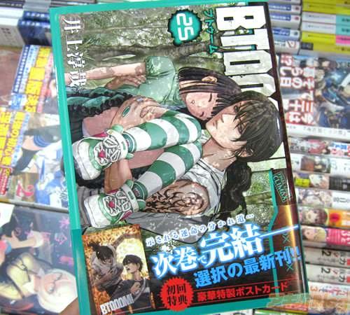井上淳哉氏のコミックス「BTOOOM!」25巻
