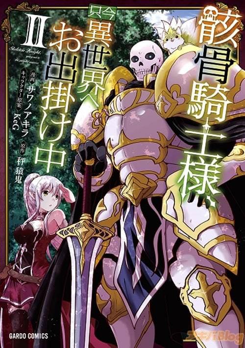 漫画:サワノアキラ 原作:秤猿鬼 キャラクター原案:KeG「骸骨騎士様、只今異世界へお出掛け中II」