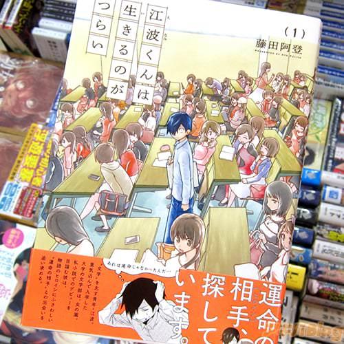 藤田阿登氏のコミックス「江波くんは生きるのがつらい」1巻