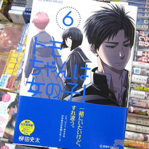 柳田史太氏のコミックス「トモちゃんは女の子!」6巻