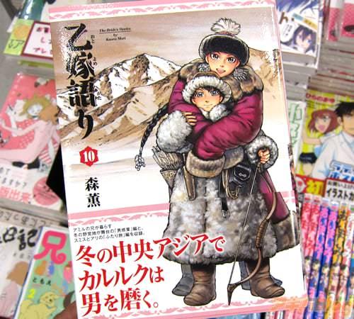 森薫氏のコミックス「乙嫁語り」10巻
