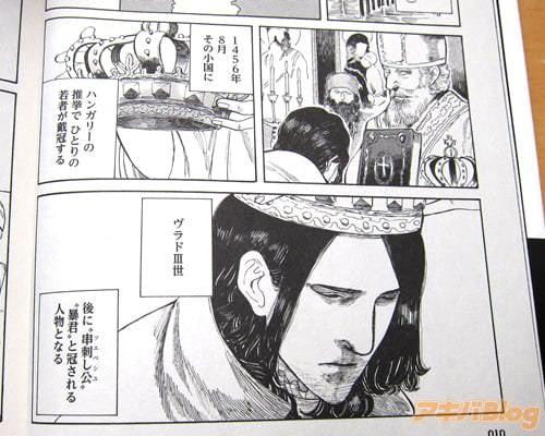 「ヴラドIII世。後に串刺し公、暴君と冠される人物となる」
