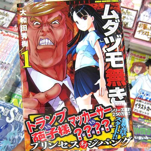 大和田秀樹氏のコミックス「ムダヅモ無き改革 プリンセスオブジパング」1巻