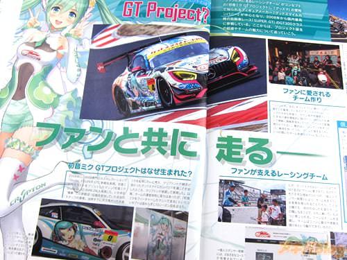 """「フィギュアメーカー""""グッドスマイルカンパニー""""が中心となり、2008年から国内最高峰の自動車レースSUPER GTのGT300クラスに参戦している」"""