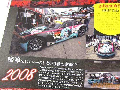 2008年「痛車でGTレース!という夢の企画!?」