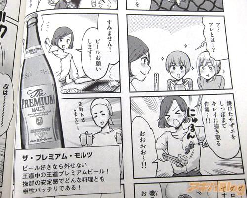 「王道中の王道プレミアムビール!」