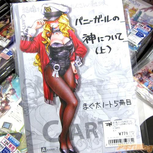 サークルC-ARTS(まぐ太氏)のバニーガール同人誌「まぐ太ノート5冊目