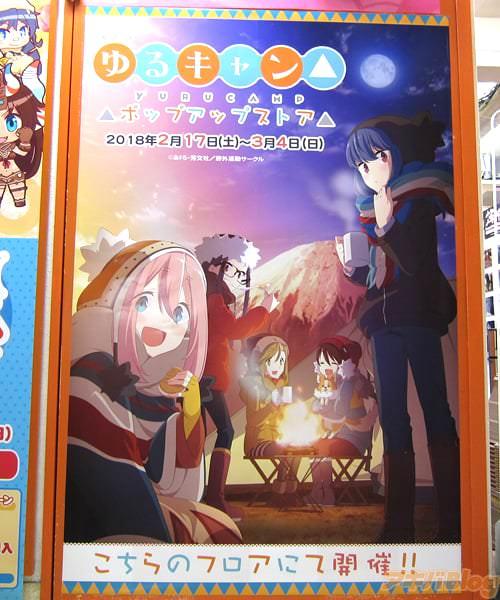 TVアニメ「ゆるキャン△」ポップアップストア