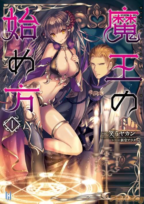 小説:笑うヤカン イラスト:新堂アラタ 小説「魔王の始め方」