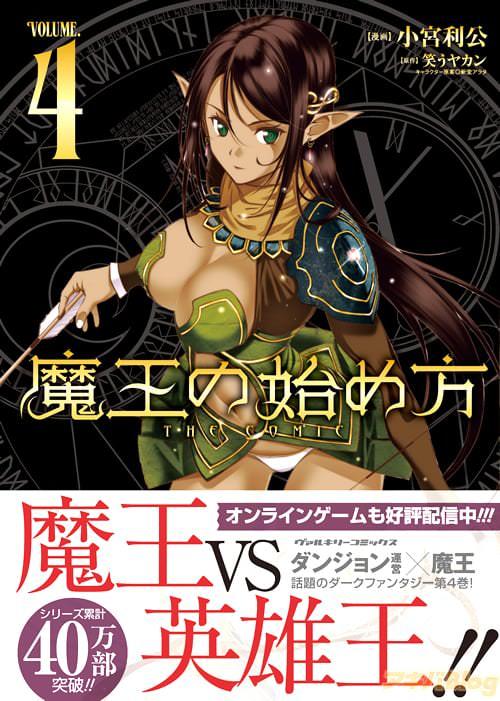 コミックス「魔王の始め方 THE COMIC」4巻