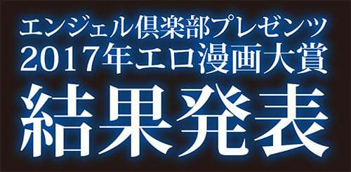 エンジェル倶楽部プレゼンツ2017年エロ漫画大賞結果発表