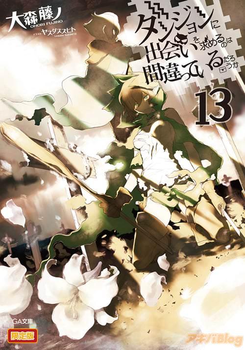 著:大森藤ノ、イラスト:ヤスダスズヒト「ダンジョンに出会いを求めるのは間違っているだろうか」13巻限定特装版