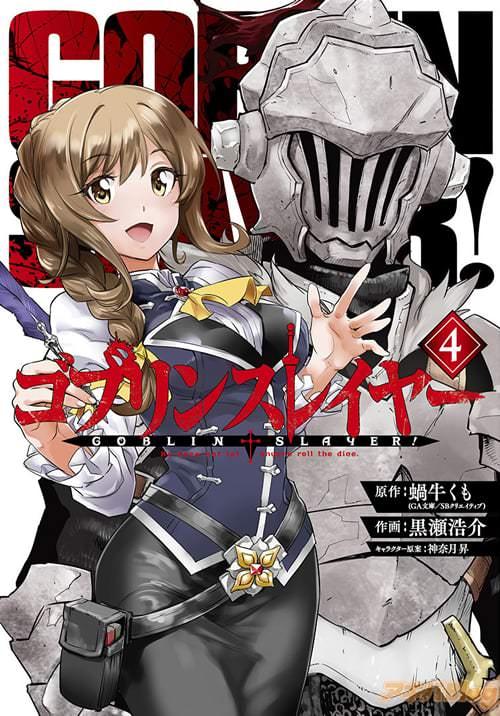 コミック版「ゴブリンスレイヤー」4巻