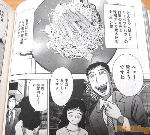 山口県の御当地グルメ とんちゃん鍋