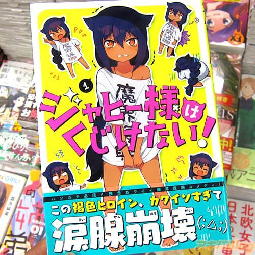昆布わかめ氏のコミックス「ジャヒー様はくじけない!」1巻