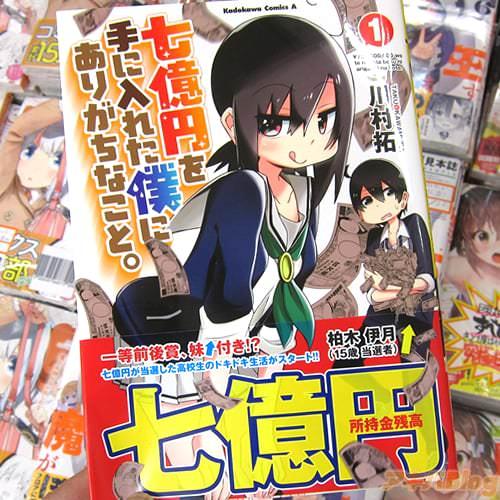 川村拓氏のコミックス「七億円を手に入れた僕にありがちなこと。」1巻